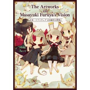 The Artworks of Masayuki Furuya's Vision〜日本一ソフトウェア...