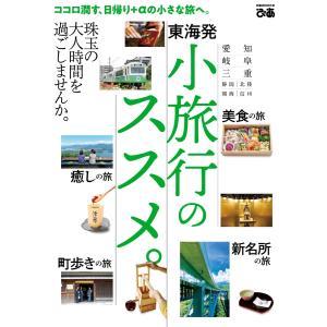 ぴあMOOK 東海発 小旅行のススメ。 電子書籍版 / ぴあMOOK編集部|ebookjapan