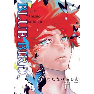BLUE BIRD. D.S.P ROMEO SIDE SOL 電子書籍版 / わたなべあじあ|ebookjapan
