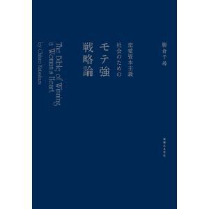 恋愛資本主義社会のためのモテ強戦略論 電子書籍版 / 勝倉千尋 ebookjapan