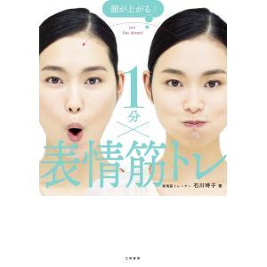 顔が上がる↑ 1分×表情筋トレ 電子書籍版 / 石川時子|ebookjapan