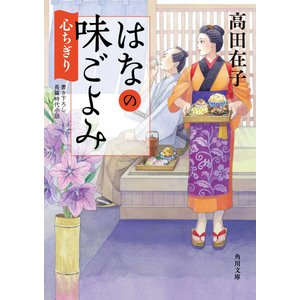 はなの味ごよみ 心ちぎり 電子書籍版 / 著者:高田在子|ebookjapan