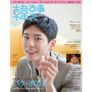 韓流ぴあ 電子版 2020年5月号 電子書籍版 / 韓流ぴあ 電子版編集部|ebookjapan