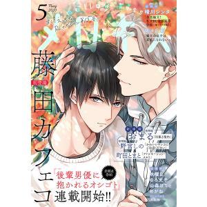 【初回50%OFFクーポン】メロキス-mellow kiss- 2020年5月号(第15号) 電子書籍版 ebookjapan