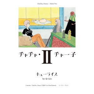 チャチャ・チャー子 (2) 電子書籍版 / キューライス|ebookjapan
