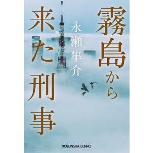 霧島から来た刑事 電子書籍版 / 永瀬隼介|ebookjapan