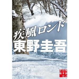疾風ロンド 電子書籍版 / 東野圭吾