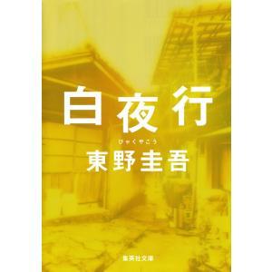 白夜行 電子書籍版 / 東野圭吾|ebookjapan