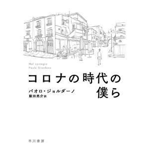 コロナの時代の僕ら 電子書籍版 / パオロ・ジョルダーノ/飯田 亮介|ebookjapan