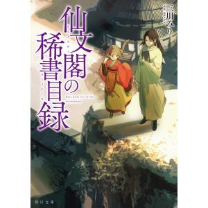 仙文閣の稀書目録 電子書籍版 / 著者:三川みり ebookjapan