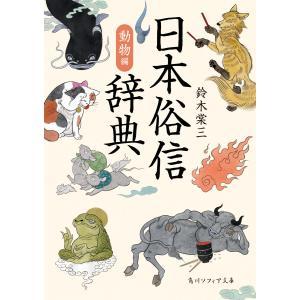 【初回50%OFFクーポン】日本俗信辞典 動物編 電子書籍版 / 著者:鈴木棠三 ebookjapan