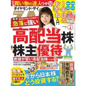 ダイヤモンドZAi 2020年6月号 電子書籍版 / ダイヤモンドZAi編集部