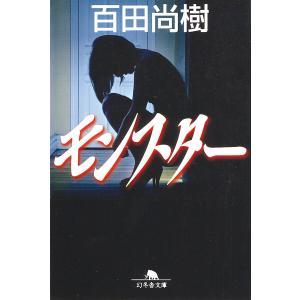 モンスター 電子書籍版 / 著:百田尚樹|ebookjapan