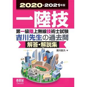 2020-2021年版 第一級陸上無線技術士試験 吉川先生の過去問解答・解説集 電子書籍版 / 著:...
