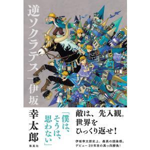 逆ソクラテス 電子書籍版 / 伊坂幸太郎|ebookjapan