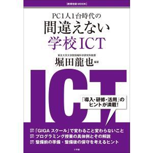 間違えない学校ICT 電子書籍版 / 堀田龍也