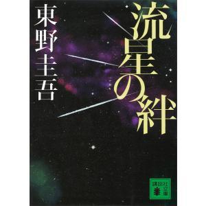 流星の絆 電子書籍版 / 東野圭吾|ebookjapan