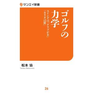 サンエイ新書 ゴルフの力学 電子書籍版 / サンエイ新書編集部|ebookjapan