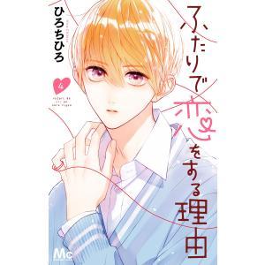 【初回50%OFFクーポン】ふたりで恋をする理由 (4) 電子書籍版 / ひろちひろ ebookjapan