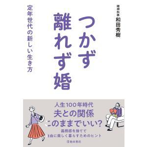 つかず離れず婚 定年世代の新しい生き方(池田書店) 電子書籍版 / 和田秀樹 ebookjapan