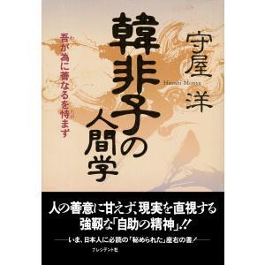 韓非子の人間学 電子書籍版 / 守屋洋 ebookjapan