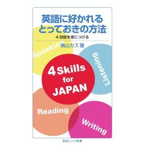 英語に好かれるとっておきの方法 4技能を身につける 電子書籍版 / 横山カズ