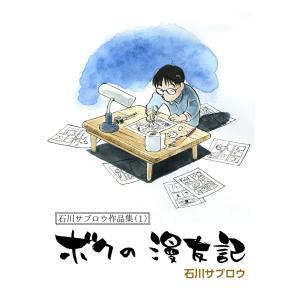 石川サブロウ作品集 (1) ボクの漫友記 電子書籍版 / 石川サブロウ|ebookjapan