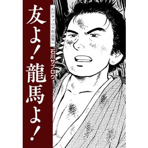 石川サブロウ作品集 (5) 友よ!龍馬よ! 電子書籍版 / 石川サブロウ|ebookjapan