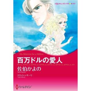 ハーレクインコミックス セット 2020年 vol.190 電子書籍版 / 佐伯かよの 原作:トリッシュ・モーリ 他|ebookjapan