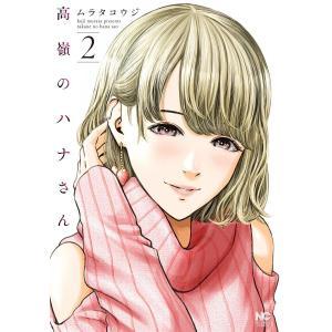 高嶺のハナさん (2) 電子書籍版 / 作画:ムラタコウジ