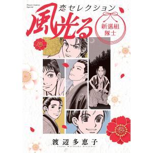風光る 新選組隊士 恋セレクション 電子書籍版 / 渡辺多恵子|ebookjapan