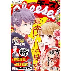Cheese!【電子版特典付き】 2020年6月号(2020年4月24日発売) 電子書籍版 / Cheese!編集部 ebookjapan