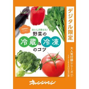 おいしさ長持ち! 野菜の冷蔵&冷凍のコツ 電子書籍版 / オレンジページ|ebookjapan