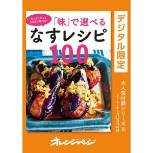 「味」で選べるなすレシピ100 電子書籍版 / オレンジページ|ebookjapan