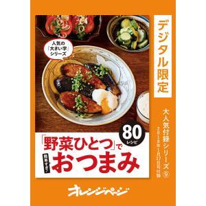 「野菜ひとつ」で簡単すぎ! おつまみ80レシピ 電子書籍版 / オレンジページ|ebookjapan