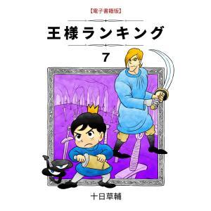 王様ランキング(7) 電子書籍版 / 著:十日 草輔|ebookjapan