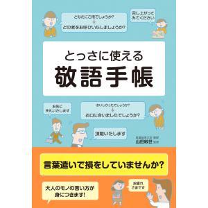 敬語手帳 電子書籍版 / 監修:山田敏世|ebookjapan