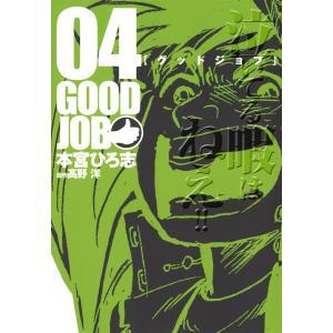 GOODJOB【グッドジョブ】 (4) 電子書籍版 / 本宮ひろ志/高野洋|ebookjapan