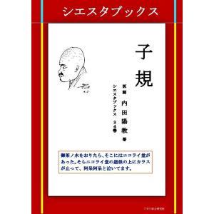 【初回50%OFFクーポン】子規 電子書籍版 / 著:内田陽教|ebookjapan