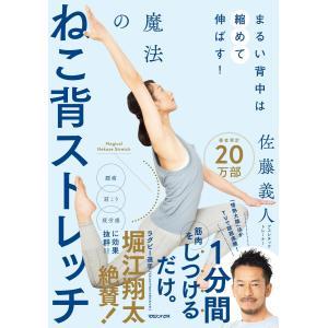 まるい背中は縮めて伸ばす! 魔法のねこ背ストレッチ 電子書籍版 / 佐藤義人