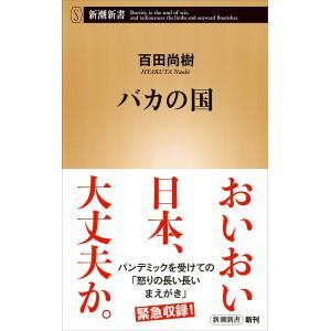 バカの国(新潮新書) 電子書籍版 / 百田尚樹|ebookjapan
