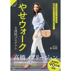 やせウォーク 4週間プログラム 電子書籍版 / 森拓郎|ebookjapan