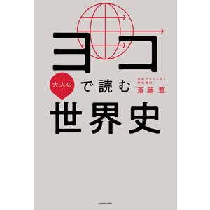ヨコで読む大人の世界史 電子書籍版 / 著者:斎藤整 ebookjapan