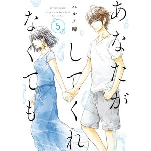 あなたがしてくれなくても (5) 電子書籍版 / ハルノ晴|ebookjapan