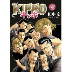 【初回50%OFFクーポン】KIPPO (16) 電子書籍版 / 田中宏|ebookjapan