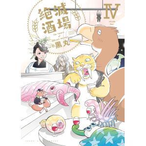絶滅酒場 (4) 電子書籍版 / 黒丸