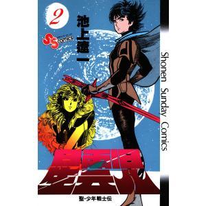 星雲児 (2) 電子書籍版 / 池上遼一 ebookjapan