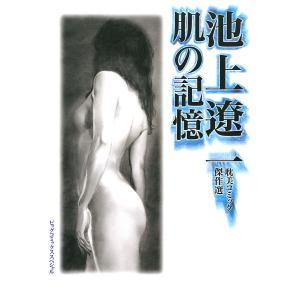 池上遼一 耽美コミック傑作選 肌の記憶 電子書籍版 / 池上遼一 ebookjapan