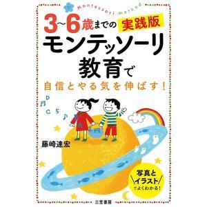 3〜6歳までの実践版 モンテッソーリ教育で自信とやる気を伸ばす! 電子書籍版 / 藤崎達宏|ebookjapan