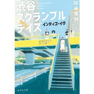 渋谷スクランブルデイズ インディゴ・イヴ 電子書籍版 / 加藤実秋|ebookjapan